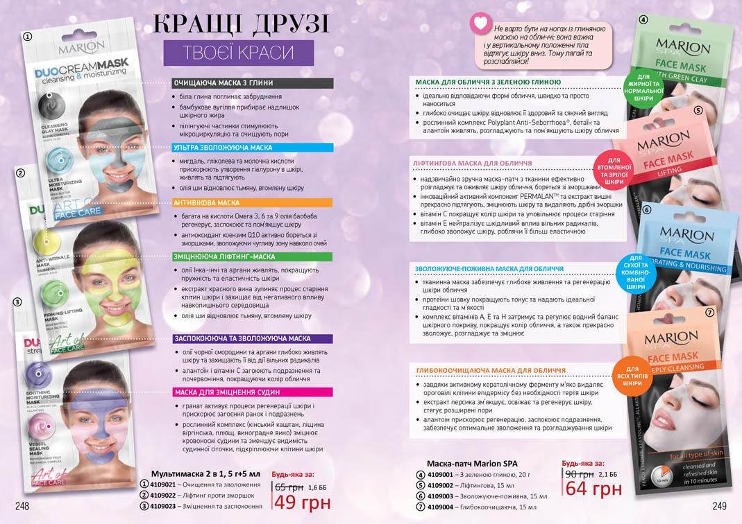 UNICE➤Онлайн Каталог Юнайс №4 2019➤Оплата при получении➤Доставка по всей Украине Звоните ✆ (093) 557-51-55