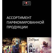Ассортимент парфюмированной продукции